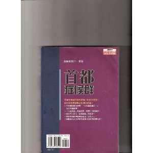 Shou du zheng hou qun (Zheng zhi) (Mandarin Chinese Edition): Xikun Li
