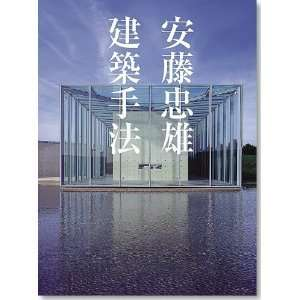 Kenchiku Syuho (Tadao Ando Architectural Method) Tadao Ando Books