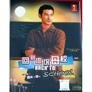 Back to School Japanese Tv Drama Dvd English Sub Digipak boxset NTSC