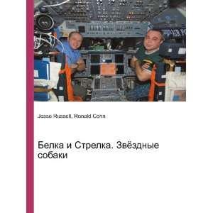 Belka i Strelka. Zvyozdnye sobaki (in Russian language