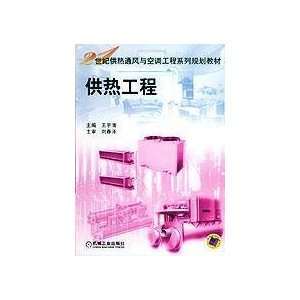heating engineering (9787111154501): WANG YU QING: Books