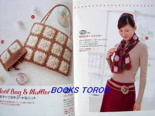 Warm & Stylish Knit Goods/Japanese Crochet Knitting Pattern Book/748