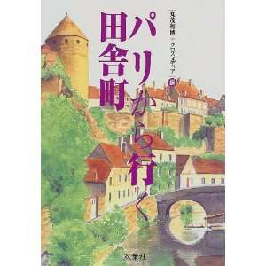 Exploring French Villages (Japanese Edition