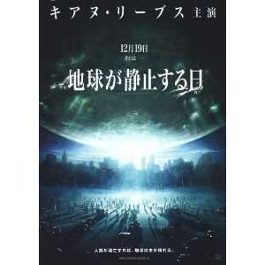 The Day the Earth Stood Still Poster Japanese 27x40Keanu