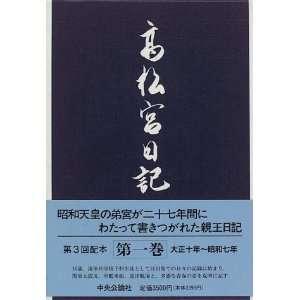 Takamatsu no Miya nikki (Japanese Edition) (9784124033915) Takamatsu