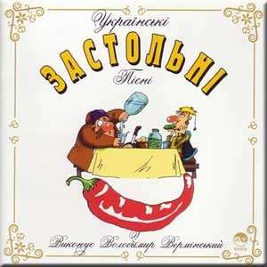 Ukrainian Drinking Songs / Ukrajinski Zastolni Pisni