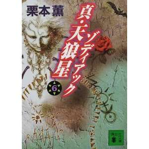Sirius Zodiac True [Japanese Edition] (Volume # 6
