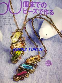 My Beads Style 7 /Japanese beads Magazine/385