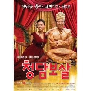 jin Park Chang Jung Lim Hee won Kim Yeong hie Seo Hong Jin Ahn Soon