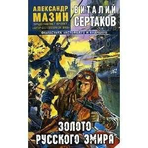 Zoloto russkogo emira (9785170461707): Sertakov Vitalii