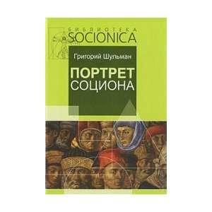 .Vvedenie v sotsioniku Aushry Augustinavichyute: Shulman G.A.: Books