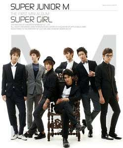 SUPER JUNIOR M   SUPER GIRL (MINI ALBUM) KOREA CD *NEW* K POP