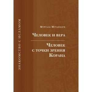 tochki zreniya Korana (in Russian language): Murtaza Mutahhari: Books