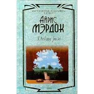 Pod setiu. Dikaia roza A. Merdok  Books