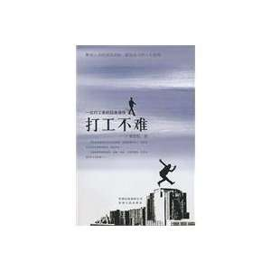 work is not difficult [paperback] (9787221090065) TANG SI XUN Books