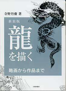 NEW how to draw Japanese Dragons Tattoo Reference Book