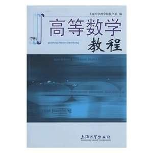 HAI DA XUE LI XUE YUAN SHU XUE XI: 9787810589512:  Books