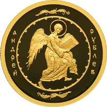 RUSSIA Andrew Rublev 2007 Gold proof 1/4 oz 50 rub.