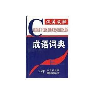 A Dictionary of Chinese Idioms with English Translations