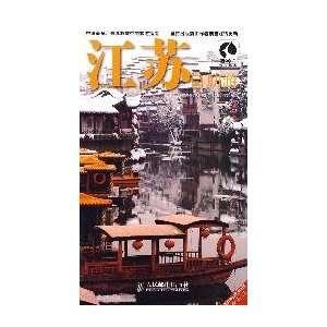 TANG MA CHENG BANG ZI XUN YOU XIAN GONG SI BEI JING FEN GONG SI Books