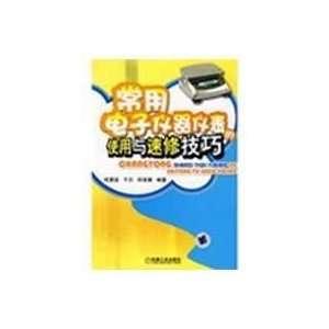 techniques (9787111267935): QIU YONG JIN YU BEI QIU MEI NA: Books