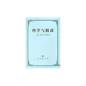 and Hypothesis (9787100047968): FA )PENG JIA LE LI XING MIN YI: Books