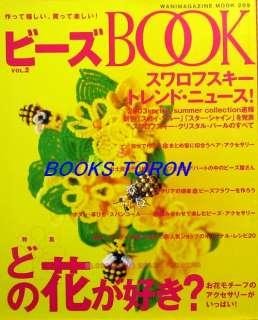 Beads BOOK Vol.2 Flower motif /Japan Beads Book/013